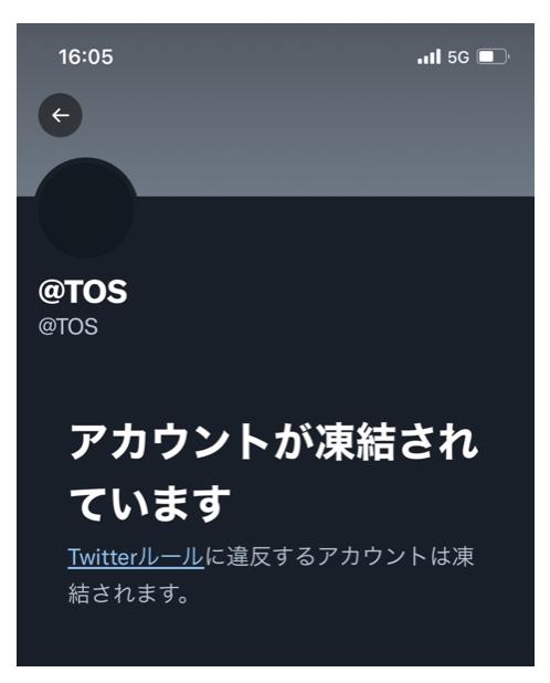 @tosのアカウントは凍結されている