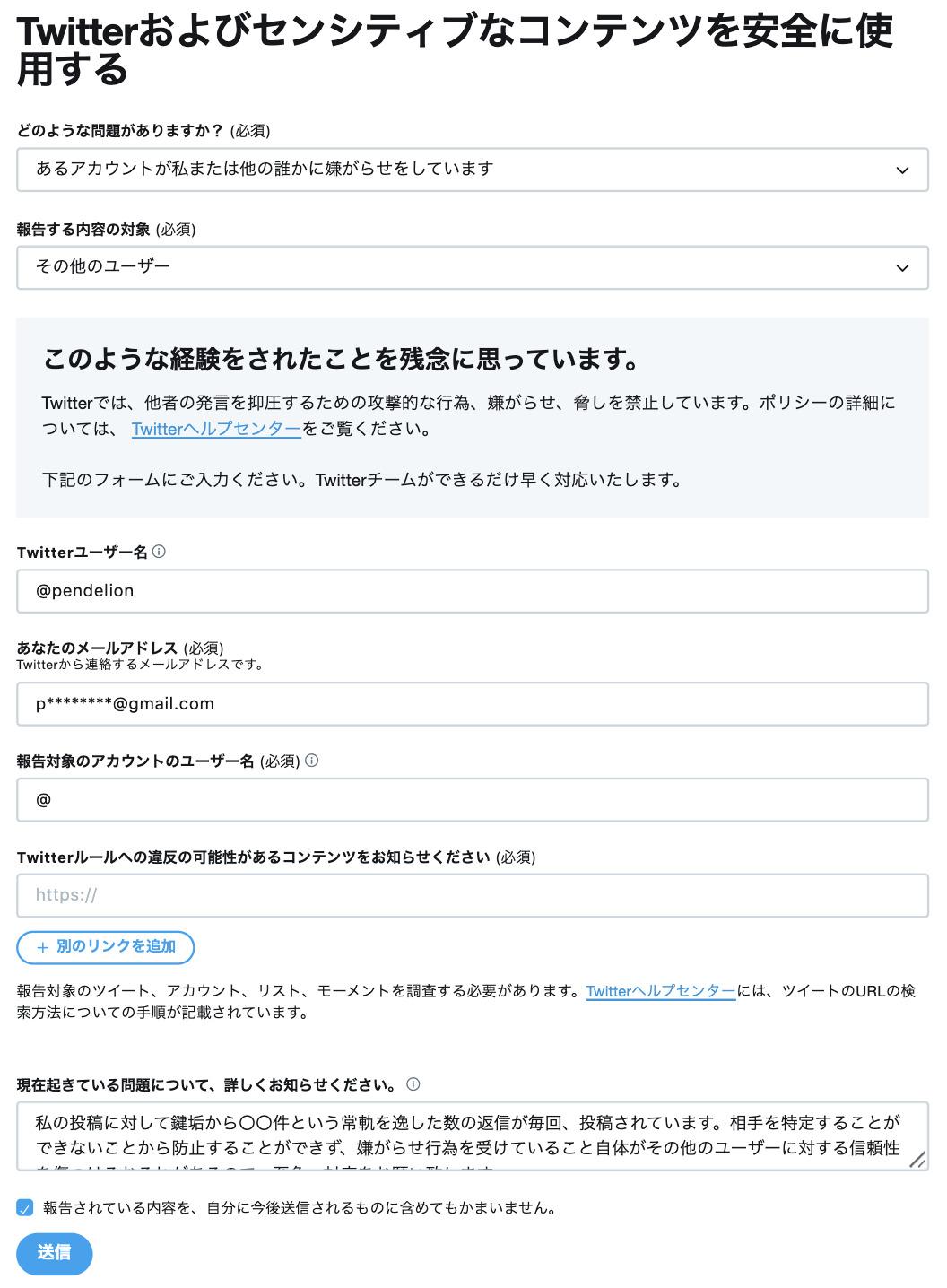 Twitterのサポートチームに鍵垢のリプによる嫌がらせを報告する方法